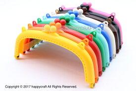 (メール便可) がま口 約16cm プラスチック製 全10色 カン付き ハッピークラフト/HAPPYCRAFT ガマグチ ガマ口 口金