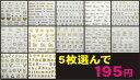 (選べる5枚セット)1枚39円!! ネイルシール 人気のHBJYシリーズ ゴールド/金 レジンにも ハッピークラフト/HAPPYC…