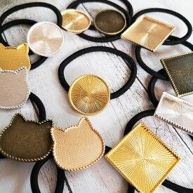 (メール便可)1個単価45円! ヘアゴム付き ミール皿 ゴールドorシルバーorアンティークorブロンズ 猫 丸 正方形の3種類 ハッピークラフト/HAPPYCRAFT