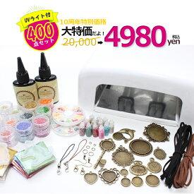 【レジンキット】UVレジンスターターキット UVライト36W付き★豪華★400点!!