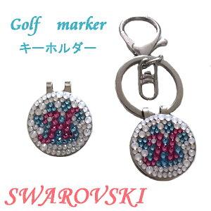 スワロフスキー ゴルフマーカー・キラキラマーカー・肉球 イニシャル 名入れ 文字入れ・キーホルダー