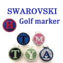 ゴルフマーカークリップ付き スワロフスキー イニシャル選べるカラー ボールマーカー ゴルフ用品 キラキラ ゴルフ…