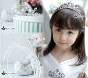 クリスマス プレゼント 子供 子ども 髪飾り キラキラストーン付き 可愛いティアラカチューシャ  結婚式 子供服 発…