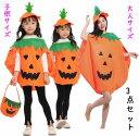 【3点セット】ハロウィン かぼちゃのおばけ 衣装 仮装 コスチューム 男女兼用 男の子 女の子 イベント パーティー レ…