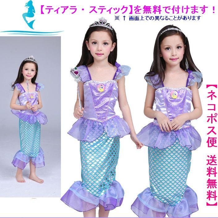 ハロウィン 衣装 アリス 衣装 子供 ドレス 子供服 女の子 ドレス子供 アリスドレス プレゼント 人魚 姫 ワンピース 子どもドレス コスチューム コスプレ