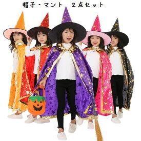 ハロウィン 衣装 子供 女の子 衣装 男の子 ハロウィン 子供 男の子 子供服 女の子【2点セット】
