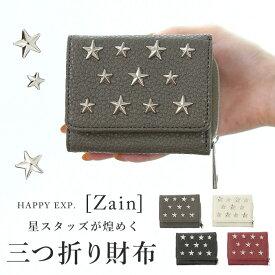 煌く星スタッズが印象的。3つ折り財布『Zain』ゼイン/財布 三つ折り財布 小銭入れ レディース コンパクト ミニ財布 星 スタッズ フェイクレザー【メール便不可】【あす楽】