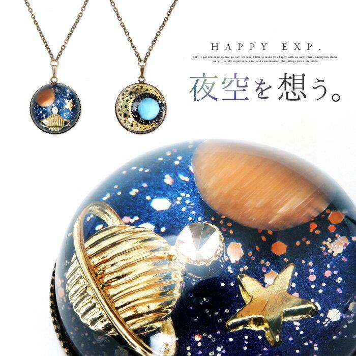 きらきら輝きを放つ。夜空ネックレス/ロングネックレス ネックレス アクセサリー レディース 星 月 プラネタリウム 星空 宇宙 惑星【メール便可(3点まで)】 [M便 1/3]【あす楽】