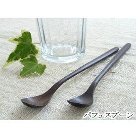 森の贈り物 パフェスプーン シタン 木製食器 木製スプーン 【メール便発送可】