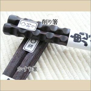 【木のお箸】「俺の箸シリーズ」鬼に金棒かすり箸ローズウッド木製箸/天然木木製食器カトラリー