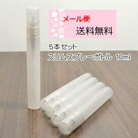 スリムスプレー容器(スプレーボトル) 10ml 5本セット メール便送料無料!!