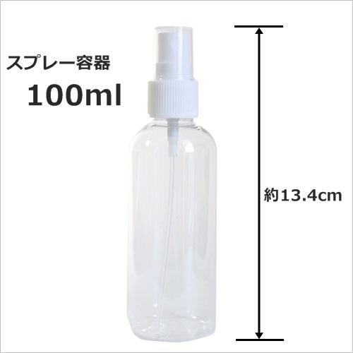 スプレー容器(スプレーボトル) 100ml 手作り化粧品等にお薦めです。消臭剤・アルコールやノベルティ販促品としても 手作りコスメ材料 手作り化粧品材料 化粧品容器 詰替容器・アトマイザー 0126