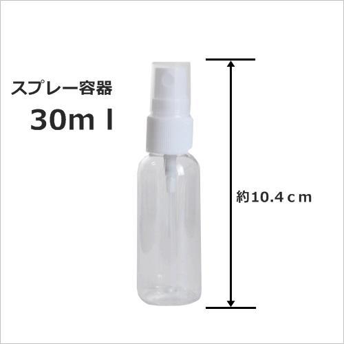 スプレー容器(スプレーボトル)30ml 手作り化粧品等にお薦めです。アルコールやノベルティ販促品としても 532P16Jul16