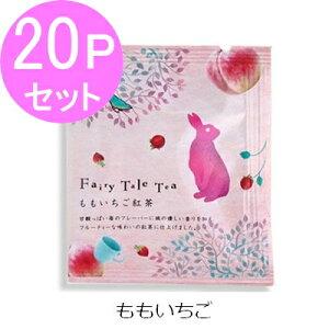 【20Pセット】フェアリーテールティー【ももいちご紅茶】紅茶 ティーバッグ かわいい パッケージ おとぎ話 カフェ ティー 可愛い