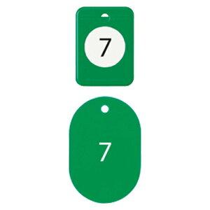 【ポイント20倍】(まとめ) 番号札 オープン クロークチケット 緑 BF-150-GN 4970115563560 1組【5×セット】