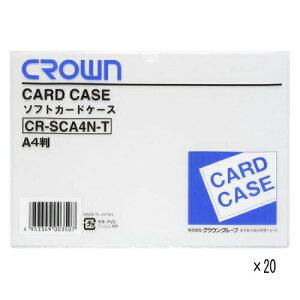 【ポイント20倍】【ポイント20倍】(まとめ) カードケース(ソフトタイプ) クラウン ソフトカードケース CR-SCA4N-TX20 ●規格:A4判●内寸:縦217×横306mm 1箱【5×セット】