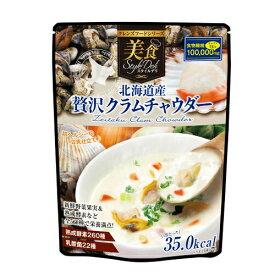 【ポイント20倍】【ポイント20倍】クレンズフードシリーズ美食デリ 北海道産 贅沢クラムチャウダー EV95105