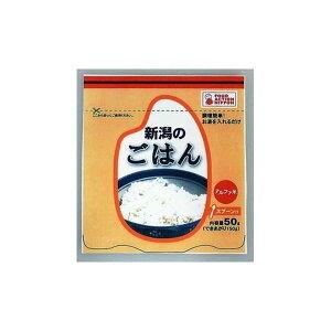 【ポイント20倍】アルファ化米 新潟のごはん 50g×50パック