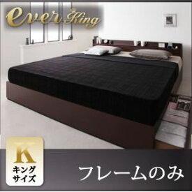 【ポイント20倍】収納ベッド キング【EverKing】【フレームのみ】 ダークブラウン 棚・コンセント付収納ベッド【EverKing】エヴァーキング【代引不可】