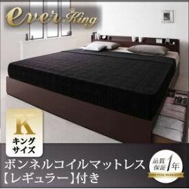 【ポイント20倍】収納ベッド キング【EverKing】【スタンダードボンネルコイルマットレス付き】 ダークブラウン 棚・コンセント付収納ベッド【EverKing】エヴァーキング【代引不可】