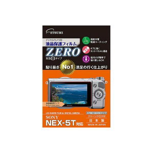 【ポイント20倍】(まとめ)エツミ デジタルカメラ用液晶保護フィルムZERO SONY NEX-5T対応 E-7318【×5セット】
