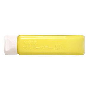 【ポイント20倍】(業務用50セット) ぺんてる ポスターカラー/水彩絵具 【230mL】 チューブ入り YNG3T01 レモン