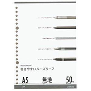 【ポイント20倍】(業務用200セット) マルマン ルーズリーフ L1306 A5 無地50枚