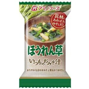【ポイント20倍】【まとめ買い】アマノフーズ いつものおみそ汁 ほうれん草 7g(フリーズドライ) 10個