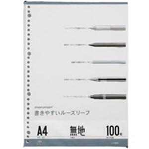 【ポイント20倍】(業務用100セット) マルマン ルーズリーフ L1106H A4 無地 100枚