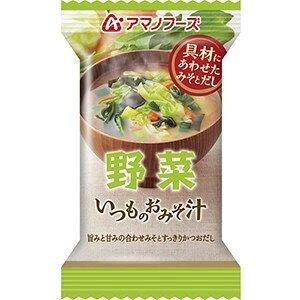 【ポイント20倍】【まとめ買い】アマノフーズ いつものおみそ汁 野菜 10g(フリーズドライ) 10個