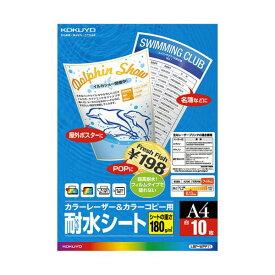 【ポイント20倍】コクヨ カラーレーザー&カラーコピー用 耐水シート A4 LBP-WPF11 1セット(50シート:10シート×5冊)