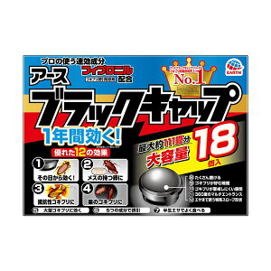 【ポイント20倍】(まとめ)アース製薬 ブラックキャップ 1パック(18個) 【×3セット】