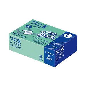 【ポイント20倍】コクヨ ワニ玉 大 クリ-83-10 1セット(1000個:100個×10パック)