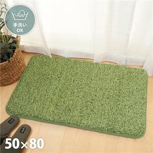 【ポイント20倍】芝生の様なタッチのふっくらマット 約50×80cm【代引不可】
