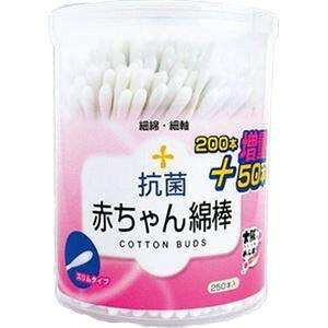 【ポイント20倍】(まとめ)山洋 抗菌赤ちゃん綿棒 1パック(250本)【×50セット】