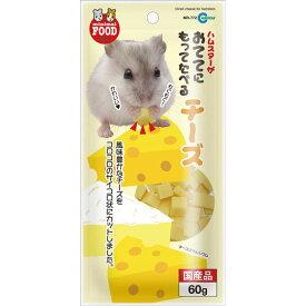 【マラソンでポイント最大43.5倍】(まとめ) おててにもってたべるチーズ 60g (ペット用品) 【×20セット】