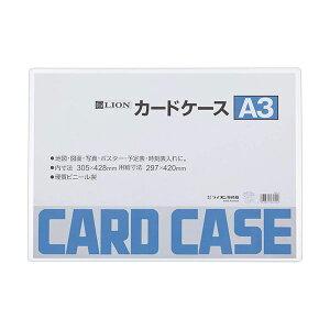 【マラソンでポイント最大43.5倍】(まとめ) ライオン事務器 カードケース 硬質タイプA3 PVC 1枚 【×30セット】