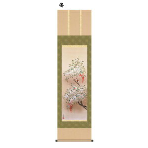 【ポイント20倍】日本の四季の風情を醸し出す花鳥画掛軸 ■近藤 玄洋掛軸(尺三) 四季花鳥 冬