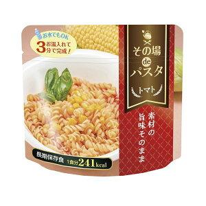 その場 de パスタ トマト味 【50食セット】〔非常食 企業備蓄 防災用品〕