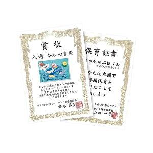 【ポイント20倍】5個セット サンワサプライ インクジェット手作り賞状用紙(A5・縦) JP-SHA5TNX5