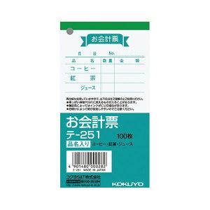 【ポイント20倍】(まとめ)コクヨ お会計票(品名入)125×66mm 100枚 テ-251 1セット(20冊)【×2セット】