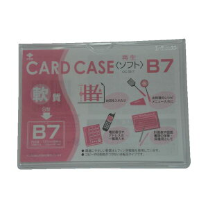 【マラソンでポイント最大43.5倍】(まとめ)小野由 軟質カードケース(B7)OC-SB-7 1枚 【×50セット】