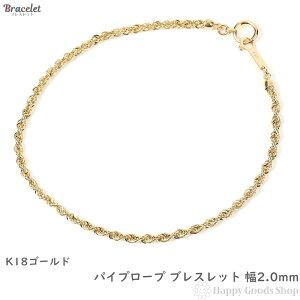 ブレスレット レディース メンズ K18 ゴールド パイプ ロープ チェーン ゴールド 18金 18k 人気 プレゼント 誕生日 女性 彼女 妻 おしゃれ きれい かわいい かっこいい ゴールド アクセサリー チ