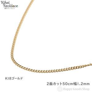 k18 18金 喜平 ネックレス チェーン 50cm 2面 細い 幅1.2mm メンズ レディース 18k キヘイ kihei 人気 プレゼント 誕生日 おしゃれ かわいい かっこいい ゴールド アクセサリー 首飾り シンプル ギフ