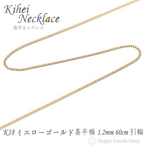 k18 18金 喜平 ネックレス チェーン 60cm 2面 細い 幅1.2mm メンズ レディース 18k キヘイ kihei 人気 プレゼント 誕生日 おしゃれ かわいい かっこいい ゴールド アクセサリー 首飾り シンプル ギフ
