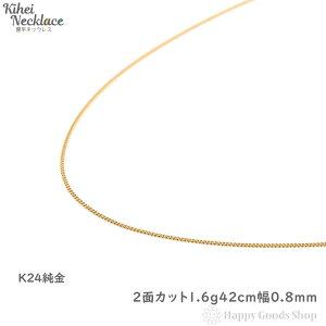 純金 24金 喜平 ネックレス 2面 1.5g - 42cm 引輪 レディース チェーン 造幣局検定マーク刻印入 キヘイ kihei 人気 プレゼント 誕生日 おしゃれ かわいい かっこいい ゴールド アクセサリー 首飾り