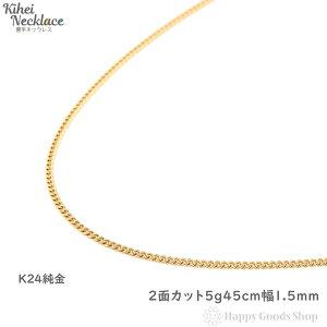 純金 24金 喜平 ネックレス 2面 5g - 45cm 引輪 レディース メンズ チェーン 造幣局検定マーク刻印入 キヘイ kihei 人気 プレゼント 誕生日 おしゃれ かわいい かっこいい ゴールド アクセサリー