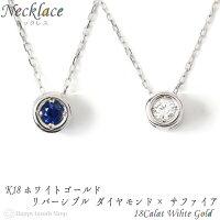K18 ネックレス ダイヤモンド × サファイア 天然 一粒 リバーシブル