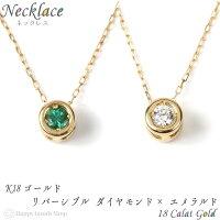 K18 ネックレス ダイヤモンド × エメラルド 天然 一粒 リバーシブル