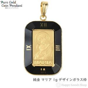 純金 K24 インゴット 1g マリア ペンダントトップ コイン アラベスク 時計文字 ブラック デザイン枠 新品 送料無料 メンズ レディース プレゼント ギフト 贈り物 誕生日 人気 おしゃれ かわい